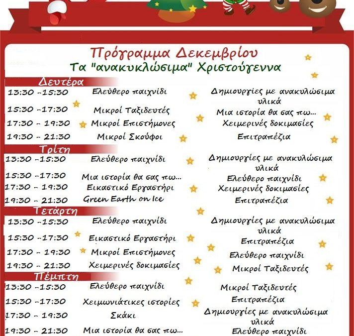 Πρόγραμμα Δεκεμβρίου