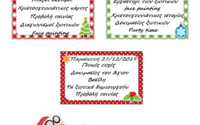 Πρόγραμμα εβδομάδας Χριστουγέννων