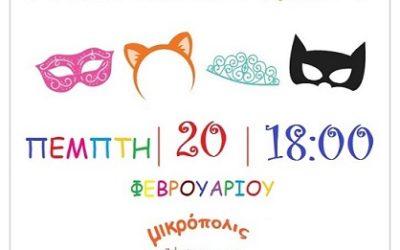 Αποκριάτικο Party!!!!